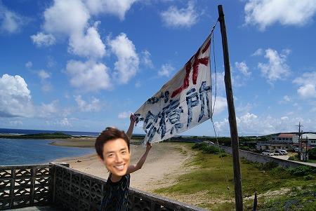 コトー診療所 旗
