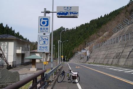 鳥取県突入