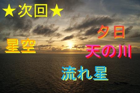 次回予告 与那国島 流れ星
