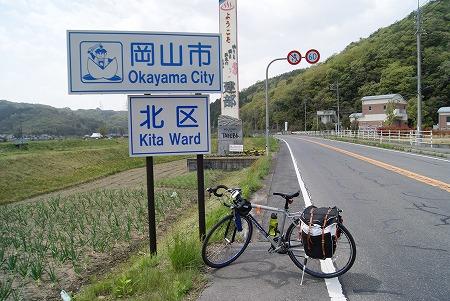 岡山市突入