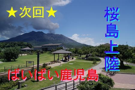 次回予告 桜島上陸