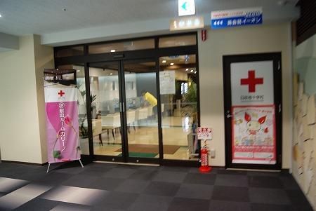 宮崎 献血ルーム
