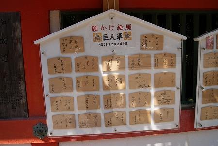 宮崎 青島神社 巨人