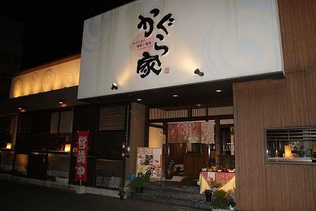 宮崎 かぐら家
