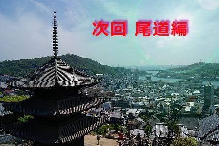 次回予告 尾道 広島