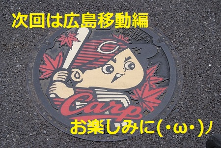 次回予告 尾道から広島へ