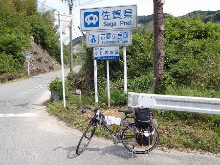 佐賀県 突入 博多