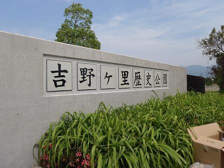 吉野ヶ里歴史公園 佐賀