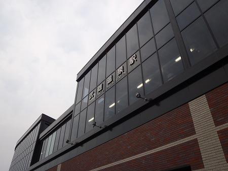 武雄温泉駅 佐賀県