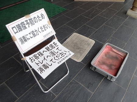 消毒液 佐賀県
