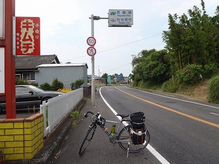 長崎県突入 佐世保市