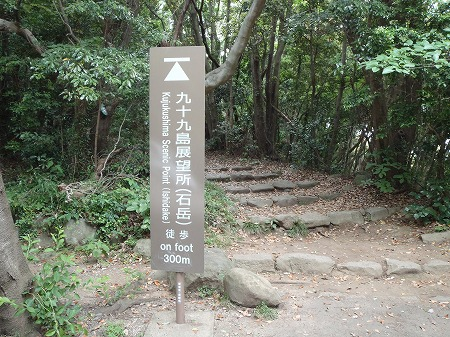 九十九島展望所 長崎