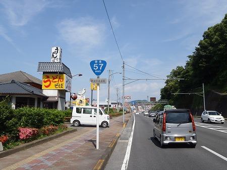 国道57号 長崎