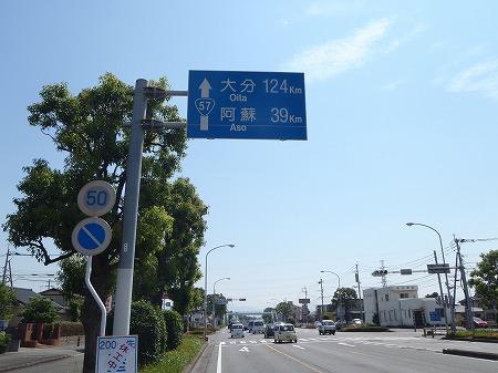 国道57号 阿蘇山