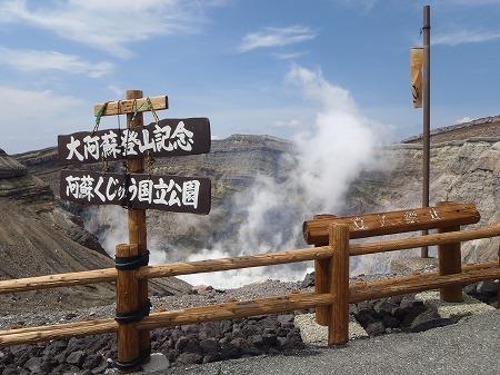 阿蘇山 火口