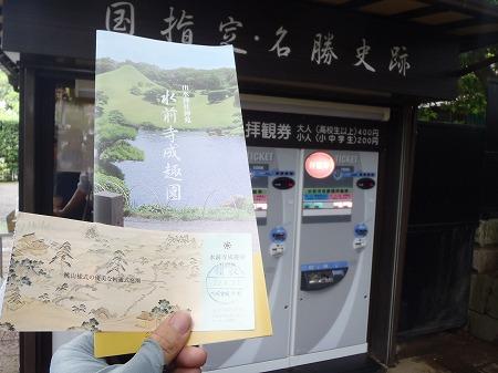 水前寺公園 熊本