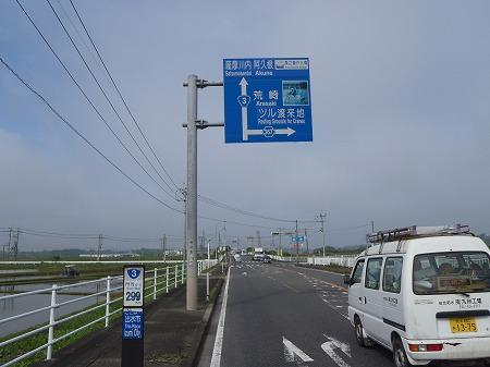 鶴渡来地 鹿児島