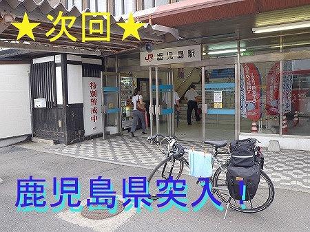 次回予告 鹿児島駅