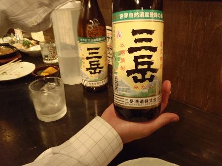 三岳 居酒屋