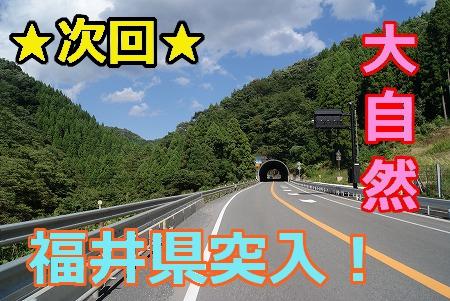 次回予告 福井県突入