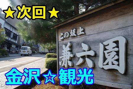 次回予告 金沢観光2
