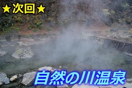 次回予告 伝説の川温泉