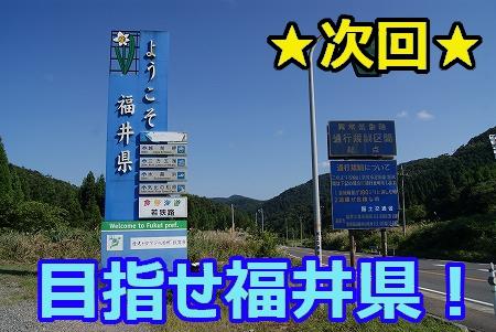 次回予告 福井県