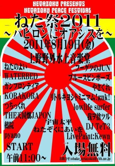 netasai2011