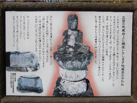 地蔵岩01