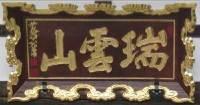 龍徳寺01