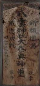 八雲神社・祭壇内