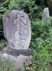 猫塚山参道入口石碑10