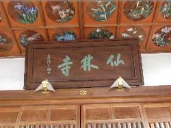 仙林寺09・額
