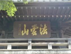 仙林寺27・額