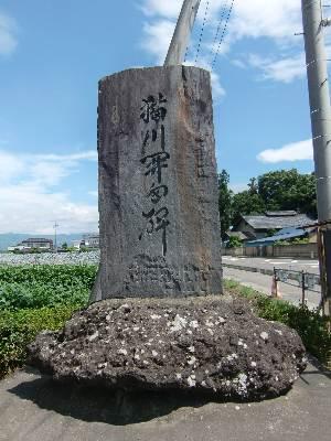 猫川観音堂01・石碑