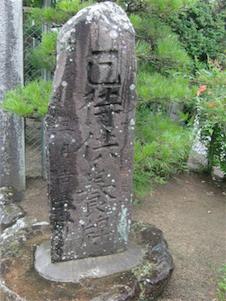 徳本寺02・巳待塔