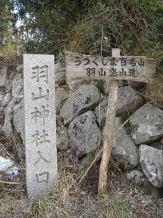 羽山神社・入口角02