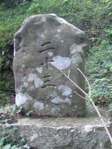 羽山神社・二十三夜塔
