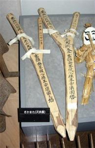 下総歴史民俗博物館