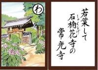 常光寺・カルタ