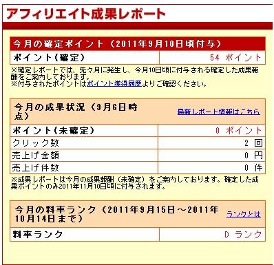 201109確定分