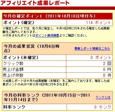 201110確定分