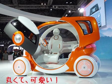 スズキのコンセプトカー