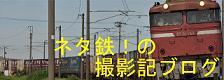 ネタ鉄!の撮影記ブログへ