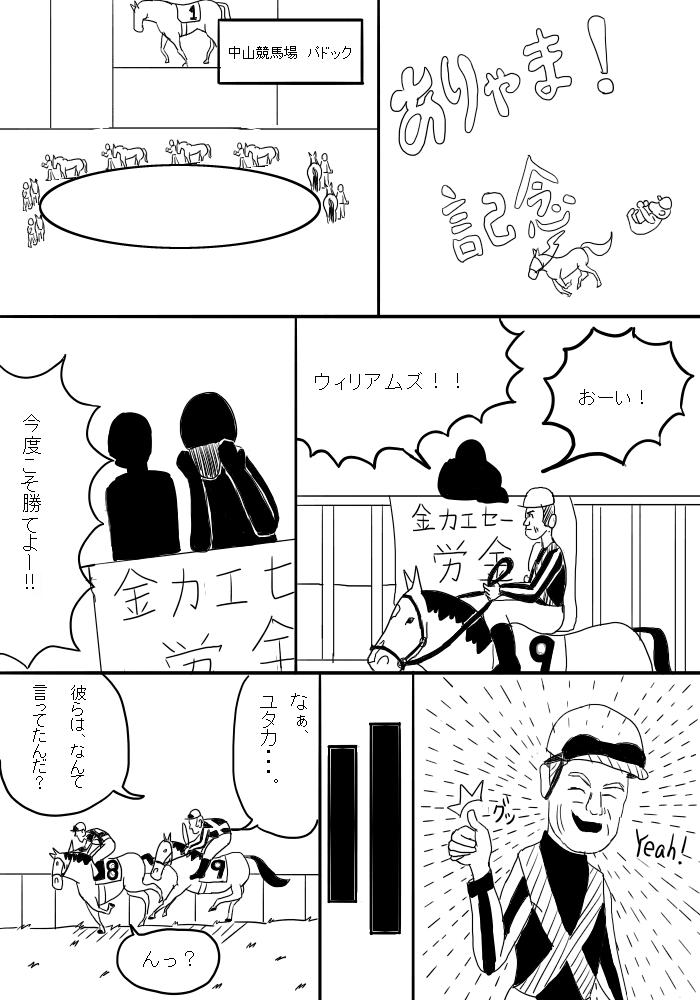 ありゃま記念 1p