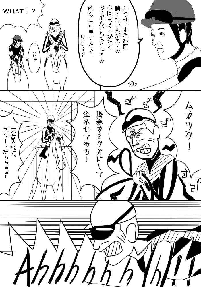 ありゃま記念 2p