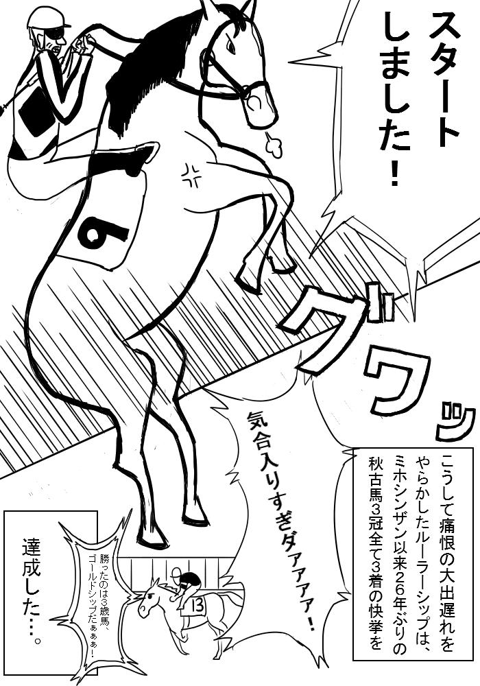 ありゃま記念 3p