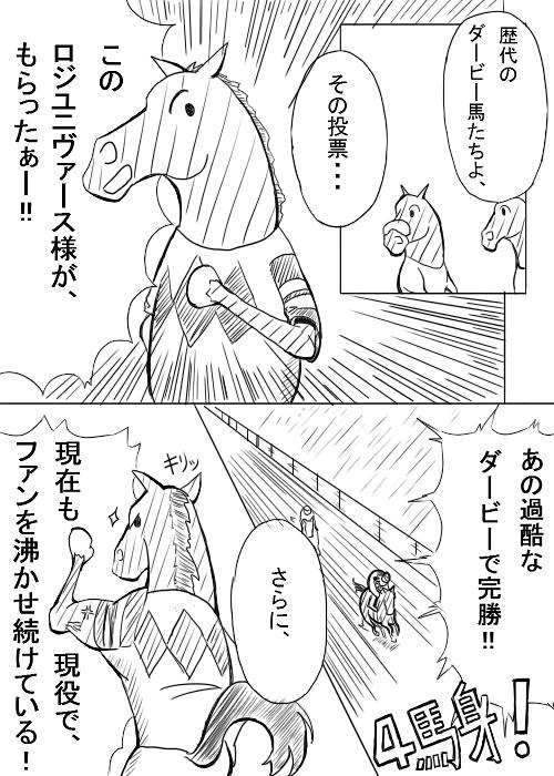 ダービーメモリアル 2