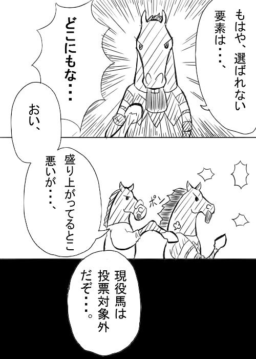 ダービーメモリアル 3