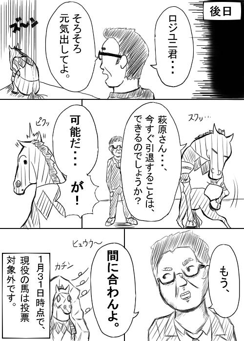 ダービーメモリアル 4